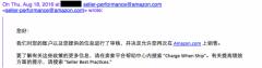 亚马逊用中文邮件回复申请解封账户美国商家