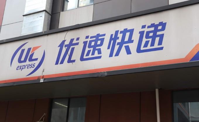 优速快递董事长余联兵意外身亡 莫浩强接任总裁_物流_电商报