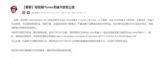 淘宝将禁止售卖App store充值卡 2月执行