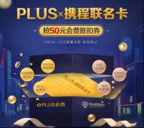 京东PLUS会员迎来最嗨黄金周 最低98元享受贵宾级出行特权