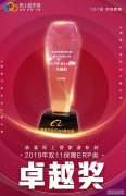 淘宝举办2019双11表彰会 网