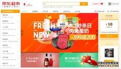 京东超市618开门红:10分钟成交额同比增长300% 高端、C2M产品增长