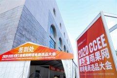 新蛋中国 领秀2020CCEE(上海) 雨果跨境电商选品大