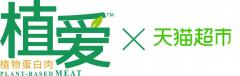 植爱植物蛋白肉入驻天猫超市和京东自营,植物