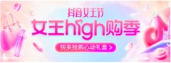 开春新生意新机会,抖音女王节正式上线!