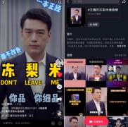 """""""超级星推官""""王耀庆现身抖音带货首播,开启"""
