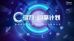 《C引力·引擎计划》美的厨热2021MCN机构大会-活动