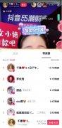抖音电商助力素人主播千惠快速成长,开播3月单