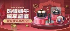 """京东618放""""价""""狂欢,家电企业购低至五折""""粽"""