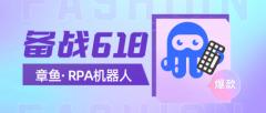 """618就靠他!章鱼RPA机器人化身""""钢铁侠""""保障电商"""