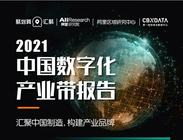 聚划算发布《2021中国数字化产业带报告》 首提产