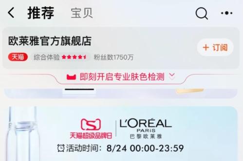 王牌专研新品全平台首发,欧莱雅天猫超级品牌