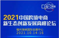 2021CBEC跨博会高峰论坛助力国货拓展海外渠道,把