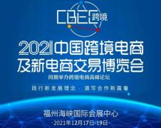 跨境大咖强势入驻,2021CBEC跨博会定档12月
